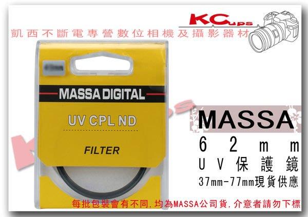 【凱西不斷電】MASSA 62mm UV 保護鏡 超薄框 中國製 清庫存 下標前請先確認有無現貨