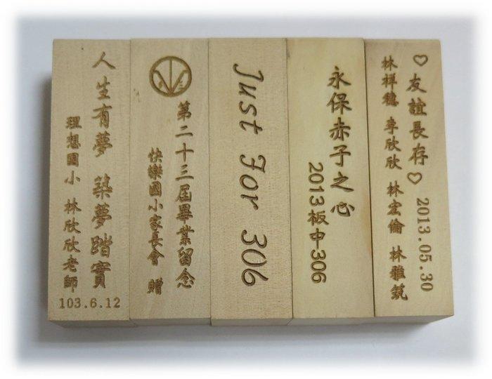 ☆~儷 雅 軒~☆4分客製木章(印鑑).本月特價50元.畢業生贈品.生日禮物.