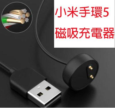 台灣出貨 現貨 小米手環5 磁吸充電線 免拆 充電座  磁吸 充電線 原廠款式 充電器 小米5