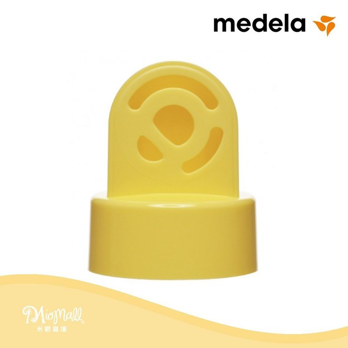 美樂Medela 吸乳器配件【黃色活塞/白色薄膜】原廠公司貨
