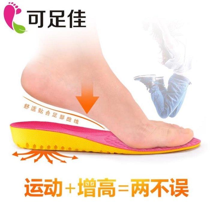 〖免運〗鞋墊2雙內增高增高鞋墊全墊男女式增高墊隱形 『比比熊』