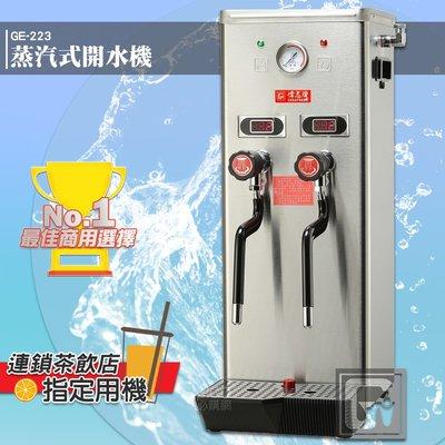原廠保固附發票~偉志牌 蒸汽式開水機 GE-223 (雙蒸汽型) 熱飲製造機 商用飲水機 電熱水機 飲水機 開飲機 飲水