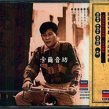 [卡爾音坊] 全新未拆CD_澎恰恰_還願 (福茂唱片首版)