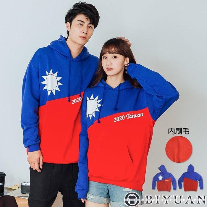 出清售完即止【OBIYUAN】刷毛帽T 台灣國旗  情侶款 MIT連帽長袖T恤 【SP2020】