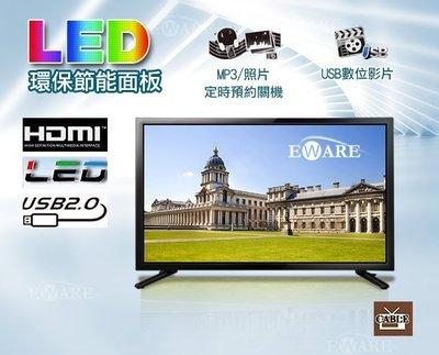 【電視拍賣】免運費 全新 32吋 低藍光 LED液晶電視 採用 LG 原廠或同級 A+面板製造 送壁架或HDMI線