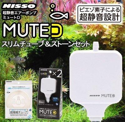 微笑的魚水族☆日本NISSO-尼索【超靜音迷你 空氣幫浦 MUTE- (D/白)】2倍出氣量