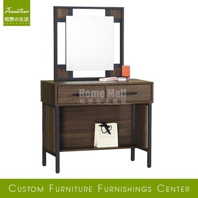 HOME MALL和懋傢俱~布里斯鏡台(不含椅) $6700 (雙北市免運費)