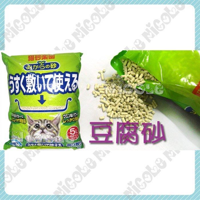 *Nicole寵物*無塵豆腐砂 5L〈日本大塚-貓砂樂園〉可沖馬桶,除臭,去味,貓砂,凝結,環境,尿味,無刺鼻味,清潔