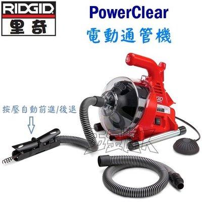 【五金達人】RIDGID 美國里奇 PowerClear 自動通管機/電動通管機/通水管機 廁所.廚房.水管堵塞