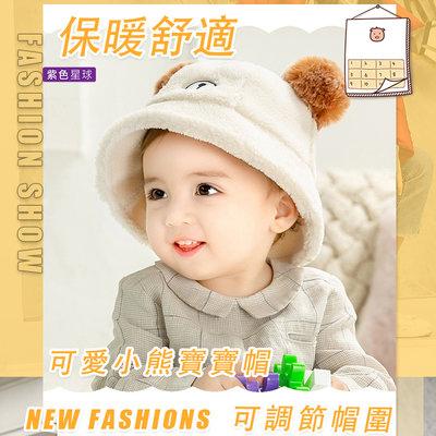 【紫色星球】帽子 嬰幼兒帽子 寶寶帽 可愛寶寶帽 小熊帽【P5680】卡通帽 保暖帽 造型帽 童裝 漁夫帽 嬰幼童帽子