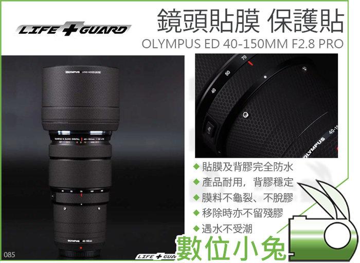 數位小兔【LIFE+GUARD 鏡頭貼膜 OLYMPUS ED 40-150MM F2.8 PRO】保護貼 包模 貼模