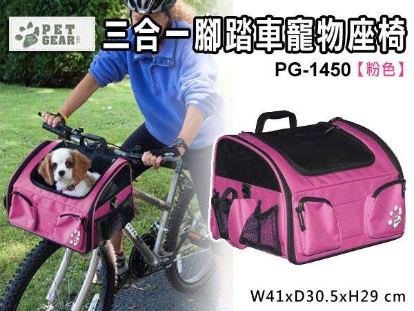 訂購@【-不可超取】☆PET GEAR三合一腳踏車寵物座椅 PG-1450-粉色 (82050569