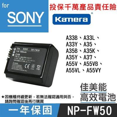 佳美能@御彩數位@SONY NP-FW50 電池 一年保固 NEX3 A5000 A6000 A7 RX10 索尼