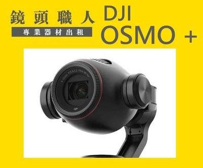 ☆鏡頭職人☆ ( 二手出清 )DJI 靈眸 Osmo + OSMO PLUS 公司貨 配件齊.附二原電