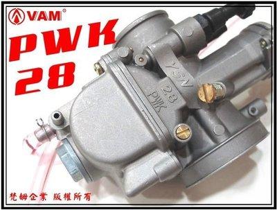 ξ梵姆ξ化油器 PWK 28(Bws.勁戰.GTR.Fighter,RX,G5.Racing.豪邁,JR.VJR,RSZ.cuxi.VP.GP,manyBUBU