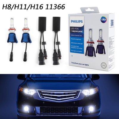 極限超快感!全新正品飛利浦H8/H11/H16 6000K LED High/Low Beam 11366UE防霧燈泡
