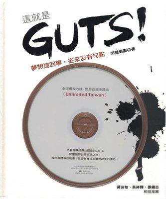 Blue書屋【二手書】這就是GUTS!--圓神--閃靈樂團{滿五本免運費}