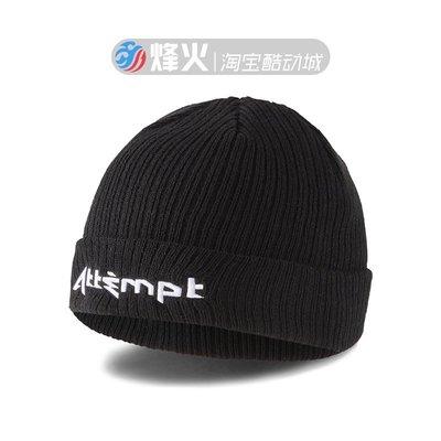 ROY潮鞋專櫃代購 烽火體育 PUMA x ATTEMPT Beanie 黑色帽子 針織帽子 022872-01