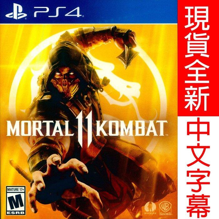 (現貨全新) PS4 真人快打 11 中英文美版 Mortal Kombat 11