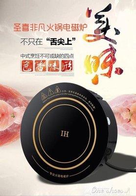商用火鍋電磁爐圓形嵌入式線控酒店飯店火鍋店專用2200W220V YXS