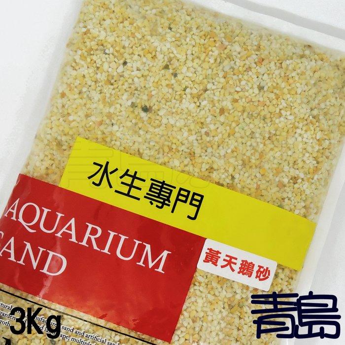 PN。。。青島水族。。。A級黃天鵝砂 米黃 杏色 沙石 底砂 魚缸 造景 裝飾==3kg/袋裝
