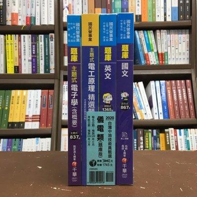 千華出版 國營、中油【2020台灣中油技術員甄選儀電類(題庫版)套書】(2399)
