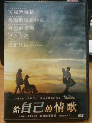 挖寶二手片-X06-031-正版DVD-電影【給自己的情歌】-芮妮齊薇格 梅德琳季瑪(直購價)