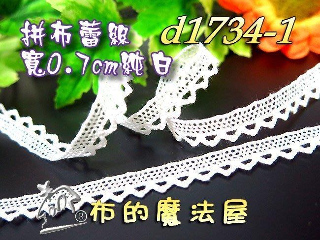 【布的魔法屋】d1734-1純白0.7cm純棉手鉤型拼布蕾絲(12送1服裝花邊,針織蕾絲花邊蕾斯,鄉村風棉質刺繡蕾絲 )