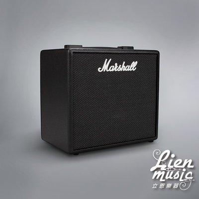 『立恩樂器』免運 Marshall Code 25 W 數位 吉他音箱 藍芽喇叭 支援 ios 10吋 CODE25