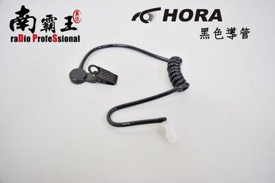~No1南霸王 無線~黑色空氣導管 麥克風 耳機 HR 802G型號適用 AF-46 HYT MTS