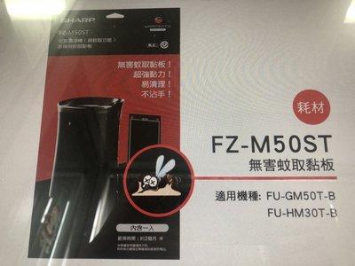~SHARP~FU~HM30T   FU~GM50T 的 蚊取黏板 FZ~M50ST