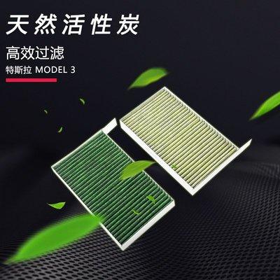 適用于特斯拉model3空調濾芯棉防毒過濾網凈化器Tesla活性炭濾芯