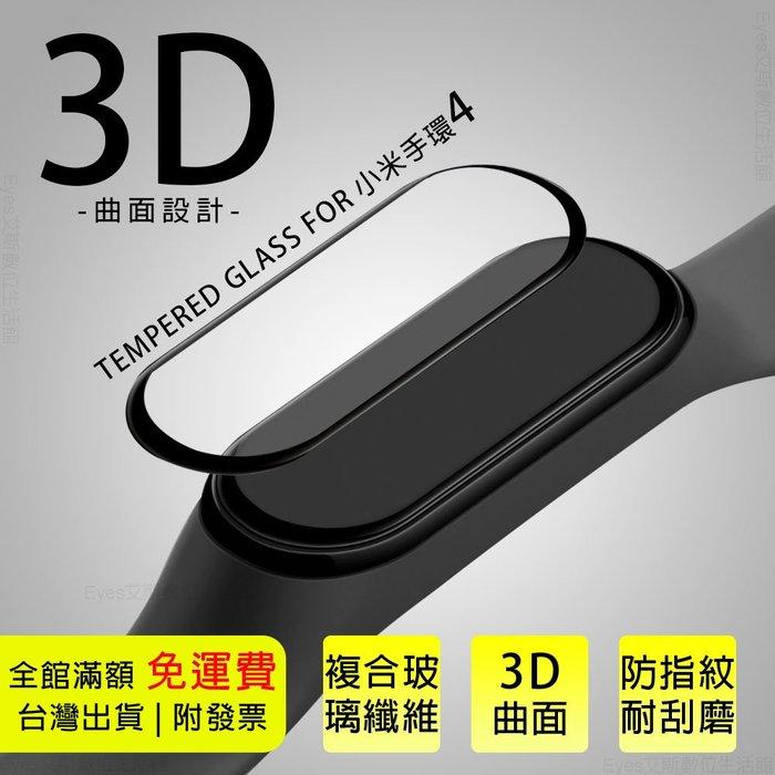 【纖維複合膜】全覆蓋 亮面 高清透明 不碎邊 適用 小米手環4  3D曲面保護貼 PMMA/PC複合材料 手錶螢幕保護貼