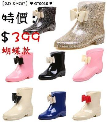 GOGO SHOP♥ GT0010 ♥╭☆可愛甜美蝴蝶結 花朵PE短靴 雨靴。36-40碼日系糖果色果凍雨鞋 短靴