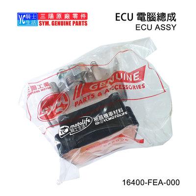 YC騎士生活_SYM三陽原廠 ECU 電腦 GT 高手 R 125 EFI(FEA-02F、F8A-05B)節流閥總成