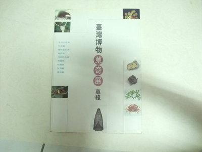 臺灣博物蒐奇展專輯 台灣省立博物館