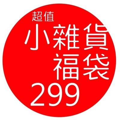 [ Atelier Smile ]  鄉村雜貨 超值小雜貨 福袋 # 綜合系列 總價超過399 限量五組 # 免運
