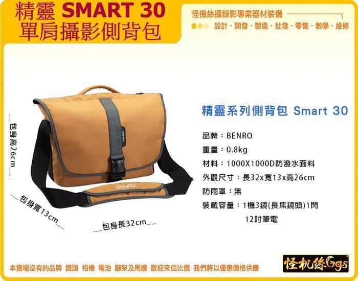 BENRO 百諾 精靈 SMART30 單肩攝影側背包 單眼 攝影 DV 相機 攝影背包 鏡頭背包 筆電背包 怪機絲
