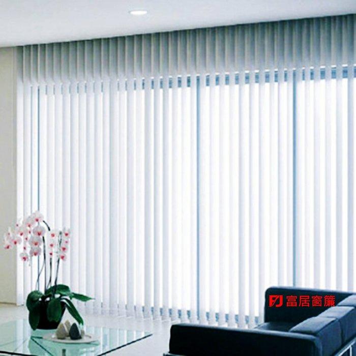 富居窗簾提醒您-我們有許多【案例保證】請把窗簾交給我們專業的窗簾店! 一定比大賣場或是室內裝潢設計師更便宜!!!