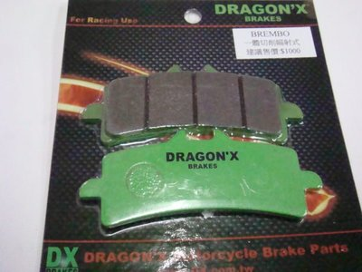 DRAGON*X  DX 強龍士 前 碟煞皮/ 來令片 BREMBO 一體式切削 輻射式 1098 專用  DUCATI 新北市