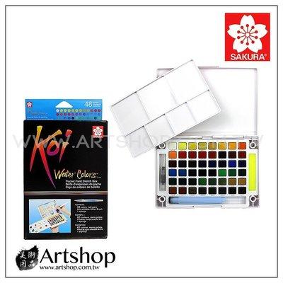 【Artshop美術用品】日本 SAKURA 櫻花 Koi 塊狀水彩套裝 (48色寫生組) 附自來水筆