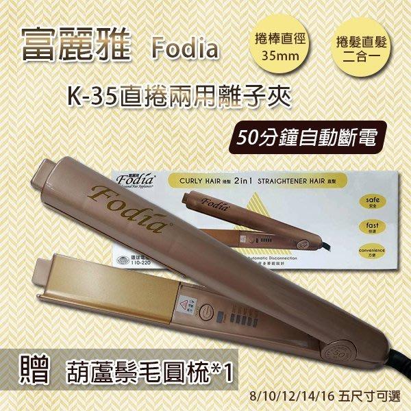 【麗髮苑】免運送3贈品 Fodia富麗雅K-35直捲兩用夾離子夾電棒 2合一離子夾 兩用電棒 二用離子夾 女人我最大
