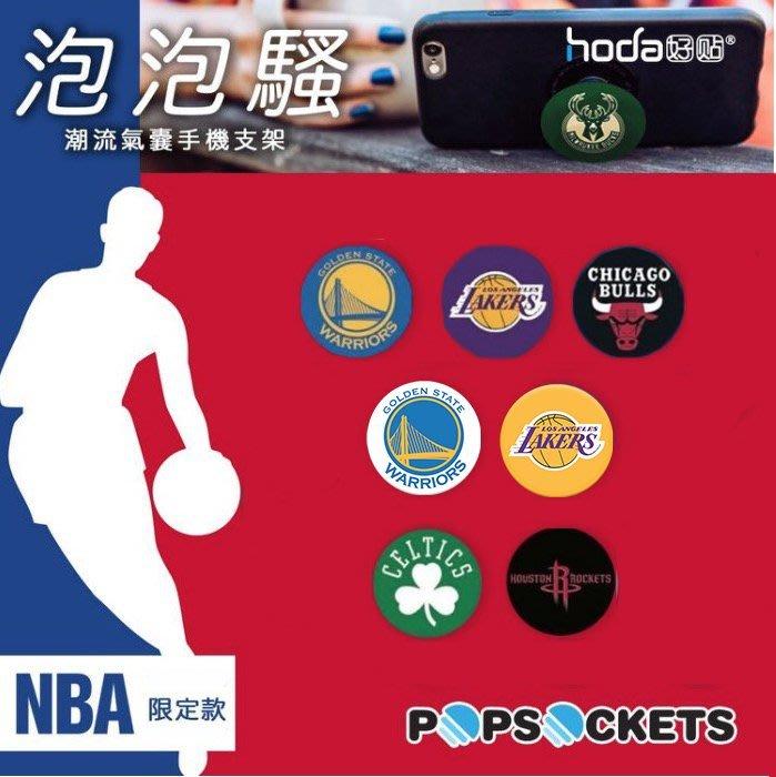 泡泡騷 PopSockets 湖人 勇士 多功能 手機 支架 車架 捲線器 自拍神器 NBA 籃球 氣囊 立架