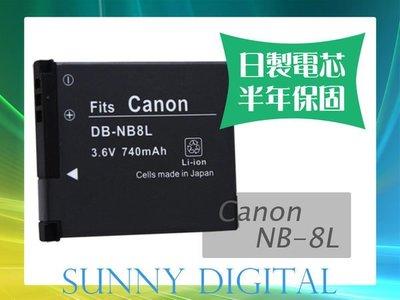 陽光數位 Canon NB-8L NB8L 日製電池 PowerShot A3000/ A3100/ A2200/ A3300 IS A3100IS A3000IS 台北市