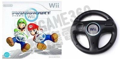 【二手商品】Wii 台灣公司貨 瑪俐歐賽車(瑪莉歐/瑪利歐)同捆裸包+原廠方向盤【台中恐龍電玩】