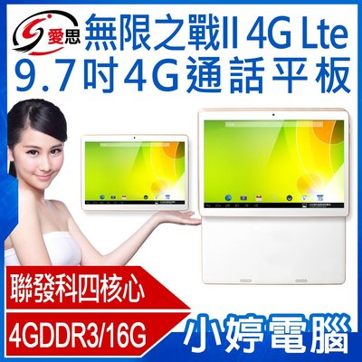 【小婷電腦*平板】全新IS愛思 無限之戰II 4G Lte 9.7吋4G通話平板 聯發科8核架構 4G/16G