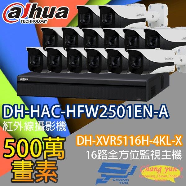 監視器組合 16路14鏡 DH-XVR5116H-4KL-X 大華 DH-HAC-HFW2501EN-A 500萬畫素