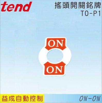 【益成自動控制材料行】TEND搖頭開關銘牌(ON ON)TO-P1