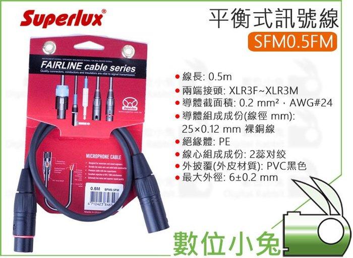 數位小兔【舒伯樂 Superlux SFM0.5FM 平衡式訊號線 0.5M】公司貨 收音 音頻線 麥克風線 錄音室