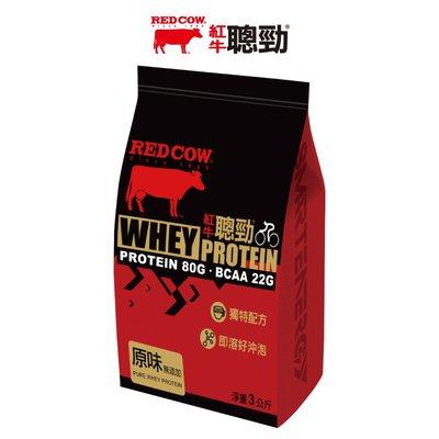 【紅牛】聰勁即溶乳清蛋白3公斤 原味無調味